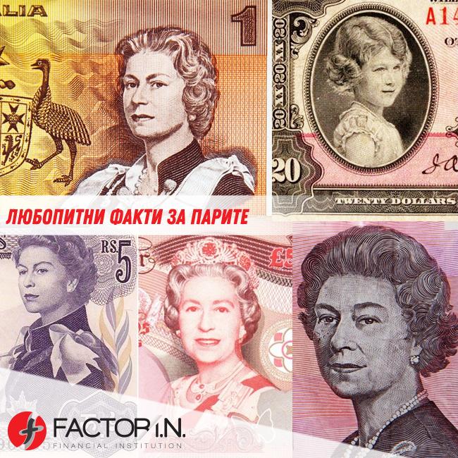 Кое е лицето, красило най-много валути по света?