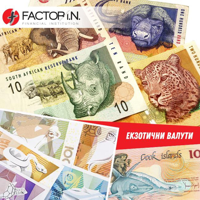 На сафари през банкнотите