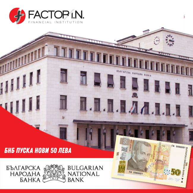 Нова серия банкноти с номинал 50лв