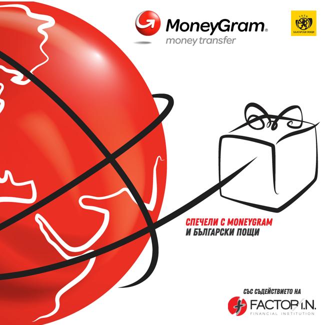 Съвместната кампания на MoneyGram и Български Пощи